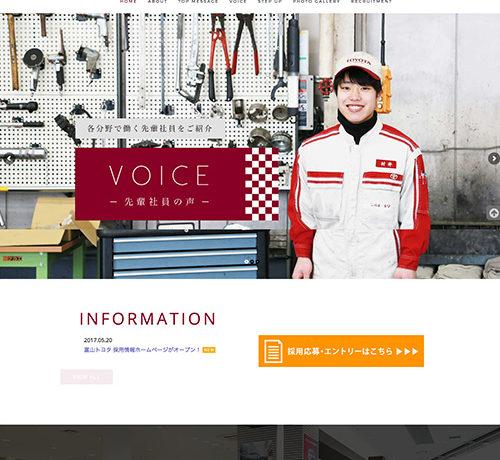 富山トヨタ自動車株式会社|求人・採用情報(リクルート)