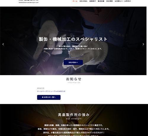 製缶・溶接・機械加工・マシニング加工|富山県|(有)高畠製作所