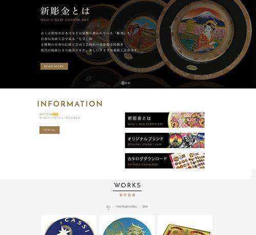 日本のおみやげ和雑貨製造卸・オリジナルステッカー制作|右田工芸