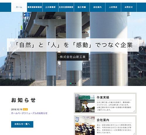 ホームページ制作・WEBデザイン|富山県|モトマチデザイン